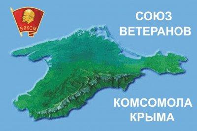 Союз ветеранов комсомола Крыма