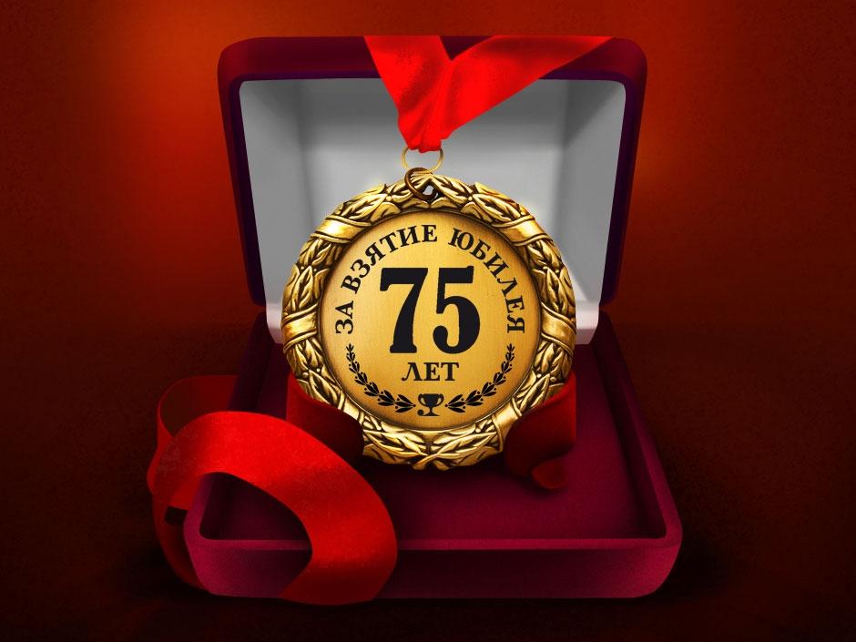Юбилей 75 лет поздравления мужчине