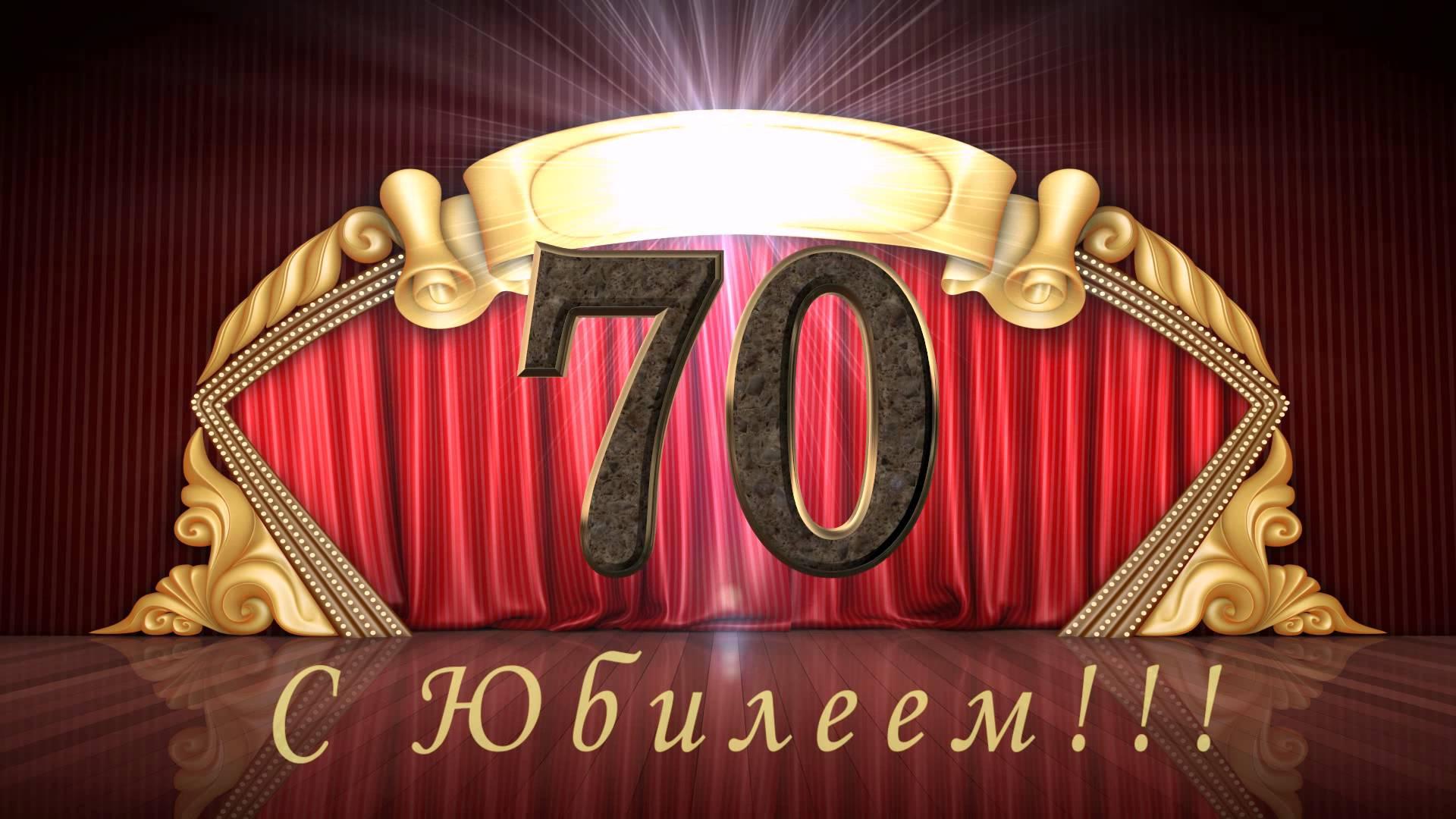 Поздравления для юбиляра 70 лет