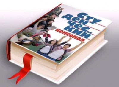 Книга о студенчестве и студенческом комсомоле «Студенческий комсомол»