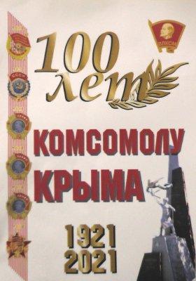 В Симферополе отметили 100-летие Крымской областной комсомольской организации